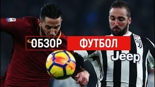 Рома – Ювентус / Чемпионат Италии / обзор и прогноз матча [13.05.18]