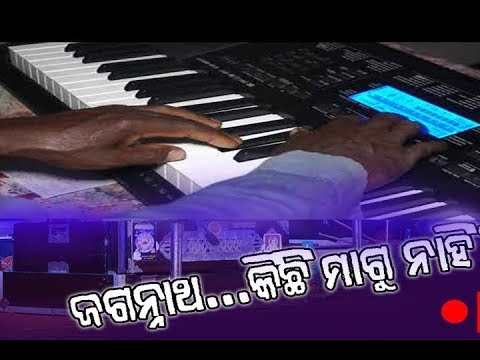 Jagannatha Kichhi magu nahi tate - YouTube Casio Song 2019