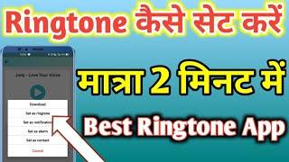 MobCup App Se Apne pasand ka Ringtone Kaise Set Karen || How To Set Trading Ringtone Android Phone