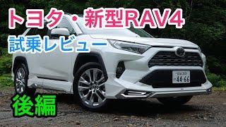 トヨタ・新型RAV4 試乗レビュー これはファミリーカーの再定義か※最後に重要な報告があります TOYOTA RAV4 review