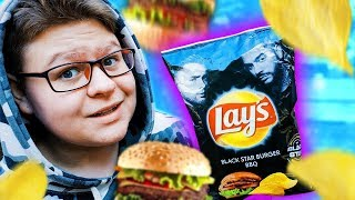 чИПСЫ ОТ ТИМАТИ И ЕГОРА КРИДА / Lays Black Star Burger
