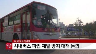박 용 목포시의원, 시내버스 파업 재발 방지 대책 논의