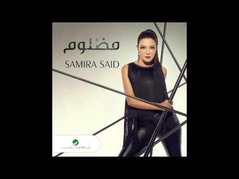 Samira Said ... Mazloom  سميرة سعيد ... مظلوم