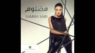 Samira Said ... Mazloom | سميرة سعيد ... مظلوم