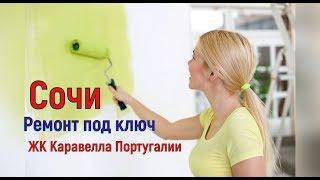 Ремонт квартир в Сочі під ключ