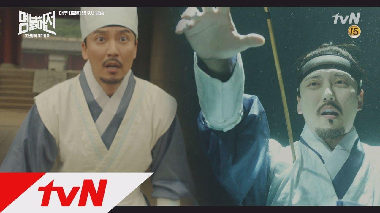 「김남길, 반나절 만에 역적으로 몰려 도망...! #인생역전 #한끗차이」的圖片搜尋結果