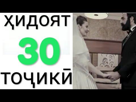 Хидоят кисми 30. бо забони точикй!