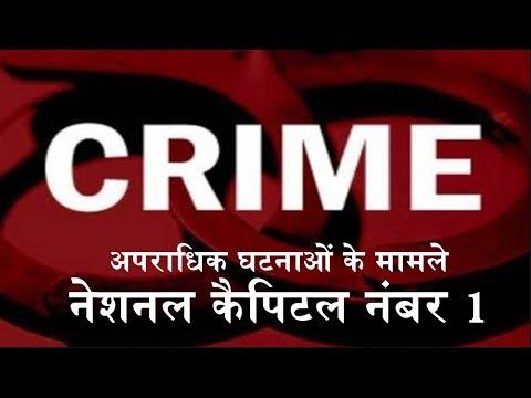 NCRB New Crime Data Delhi Top The List