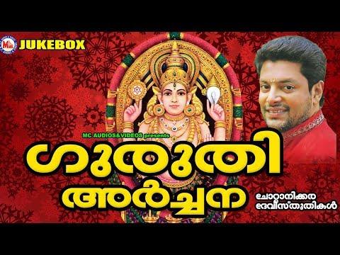 ഗുരുതിഅർച്ചന | guruthi archana | hindu devotional songs malayalam | chottanikkara devi songs