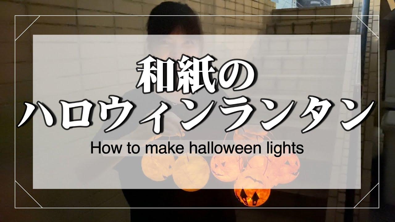 【最新動画】ハロウィンランタン   手作りあかり教室 PaperMoon(東京 自由が丘)