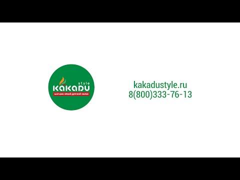 Детская обувь интернет магазин Kakadu Style