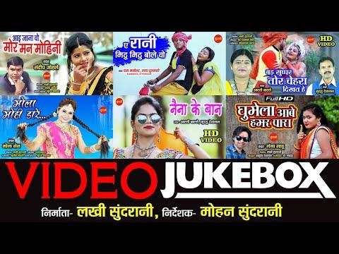 Video jukebox  Chhattishgarhi Sadabahar Geet   Cg Video Song 2021