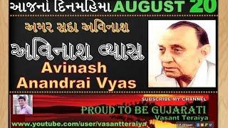 20 AUGUST Avinash Vyas GUJARAT NU GAURAV_આજનો દિનમહિમા-L V JOSHI, JUNAGADH@vasant teraiya
