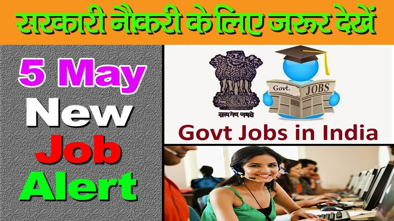 5 May टॉप 10 जॉब्स | Govt Jobs | CRPF Mein Bumper Bharti | सरकारी नौकरी | Government Job.