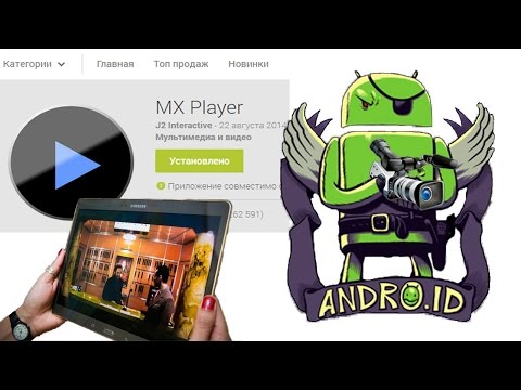Лучшие приложения для Android: MX Player(Must Have от Andro.ID)