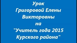Открытый урок Русский язык 3 класс
