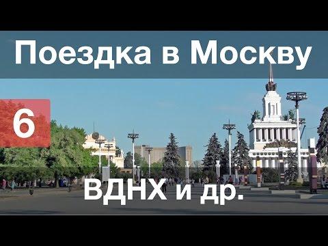 Поездка в Москву — День 6 из 8 — ВДНХ и др.