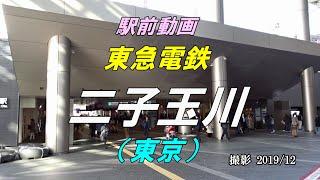 【駅前動画】東急電鉄 二子玉川駅(東京)Futako-tamagawa