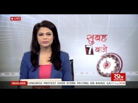 Hindi News Bulletin   हिंदी समाचार बुलेटिन – Aug 09, 2017 (7 am)