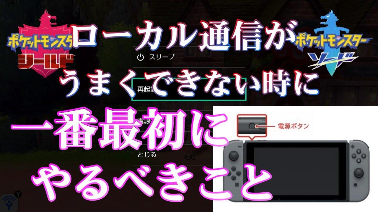 ポケモン 剣 盾 ローカル 通信 できない ソード・シールド ローカル通信できないときの対処法。[ポケモン剣盾]