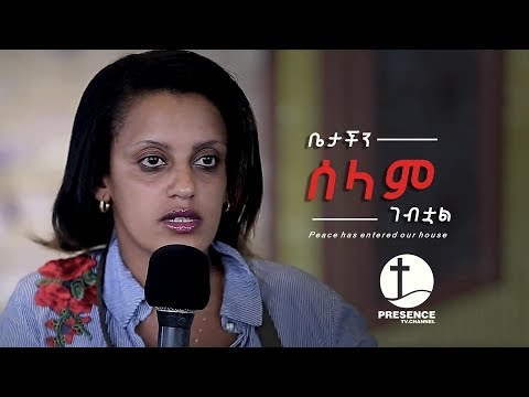 PRESENCE TV CHANNEL||ቤታችን ሰላም ገብቷል ||FEB 7,2018 PROPHET OF GOD SURAPHEL DEMISSIE