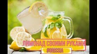 Лимонад своими руками / Рецепт лимонада