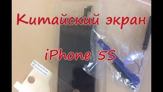 видео Китайский экран для iPhone 5S с алиэкспресс, который лучше не покупать