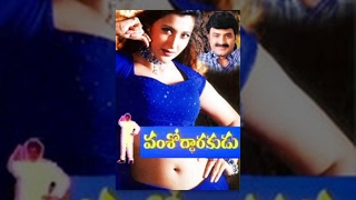 Vamsodharakudu | Full Length Telugu Movie | Balakrishna, Ramyakrishna