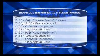Программа телепередач на 24 января 2015 года