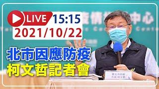 【LIVE】10/22 北市疫情穩定、第12期疫苗開打 柯文哲召開記者會說明  #新冠病毒 #北市記者會