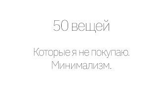 50 вещей которые я не покупаю// Минимализм