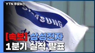 [속보] 삼성전자 1분기 매출 55조 원...영업이익 6조 4천억 원 / YTN