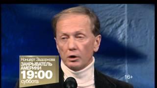 Закрыватель АмерикиКонцерт Михаила Задорнова смотрите на РЕН ТВ