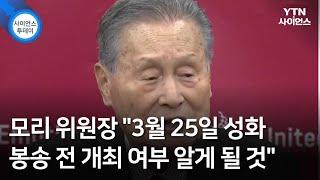"""모리 위원장 """"3월 25일 성화 봉송 전 개최…"""