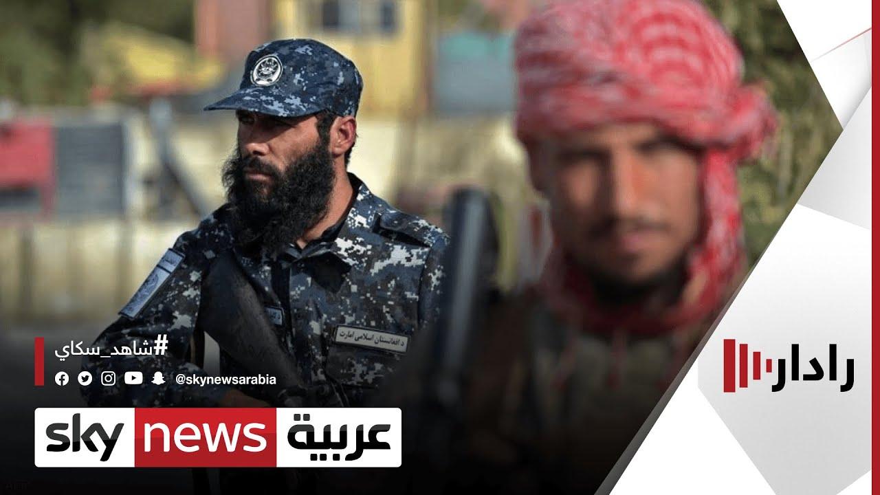 اتحاد الصحفيين الأفغان يتهم طالبان بالعنف | #رادار  - نشر قبل 60 دقيقة