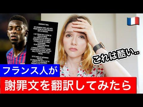 フランス人サッカー選手の日本人差別発言と謝罪文について【フランス人の反応】