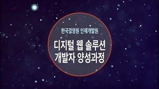 직업훈련 한국경영원인재개발원 디지털 웹 솔루션 개발 국…