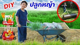 สกายเลอร์ปลูกหญ้า จะทำได้ไหม? 👨🌾 DIY การปลูกหญ้าหน้าบ้านง่ายๆ  | Skyler Pretend Play Farmer