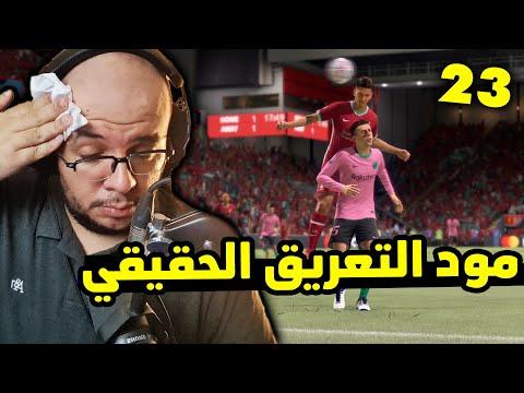 فيفا 21 المحترف المصري: فرصة برشلونة للثأر من ليفربول في دوري الأبطال #23