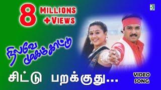 Chittu Parakkuthu HD Video Song | Nilavae Mugam Kattu | Ilayaraja
