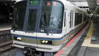 221系 [大和路快速]加茂行き 天王寺駅発車