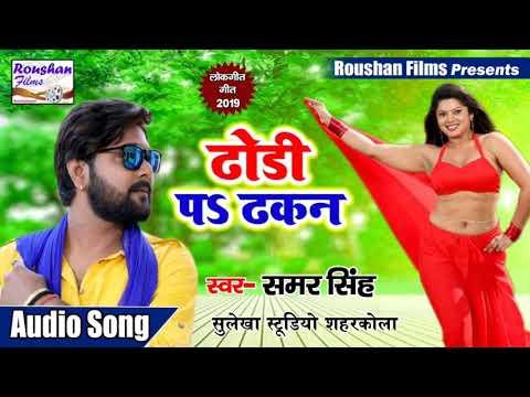 #आ-गया-समर-सिंह-का-सुपरहिट-आरकेस्ट्रा-गीत-  dhori-ke-dhakan  dhoriya-pa-dhakani-lagala
