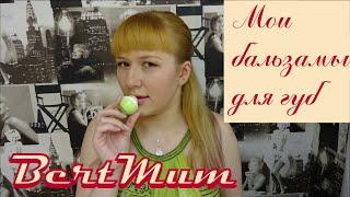 BertMum: защитники моих поцелуев! 9 бальзамов для губ
