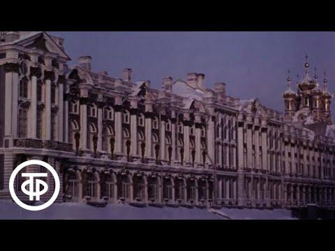 Екатерининский дворец (1978)