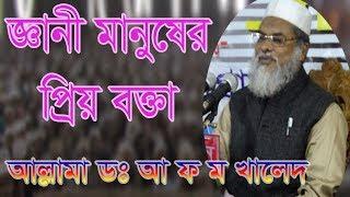 allama d. a f m khaled hossain saheb