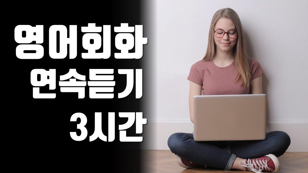 영어회화 3시간 연속듣기[한영자막] (영어회화 주제별 연습 36~43 통합편) 영어표현, 영어말하기 및 듣기 실습