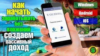 Бизнес идеи Как начать зарабатывать от 2 до 5 000 рублей в день через 30 минут