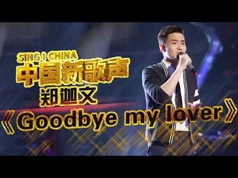 【选手片段】腼腆男孩郑迦文演绎《Goodbye My Lover》 用音乐渲染青春《中国新歌声》第6期 SING!CHINA EP.6 20160819 [浙江卫视官方超清1080P]