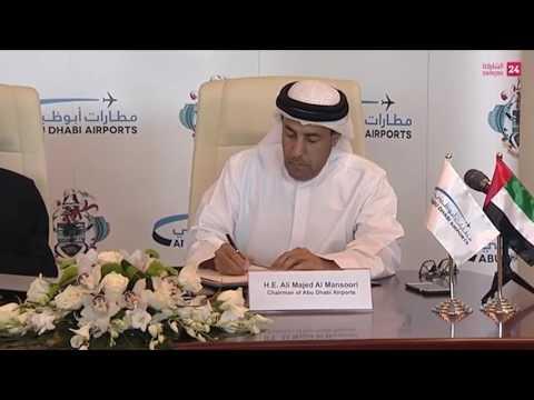 مطارات أبوظبي توقع مذكرة تفاهم لتطوير مطار سيشل الدولي