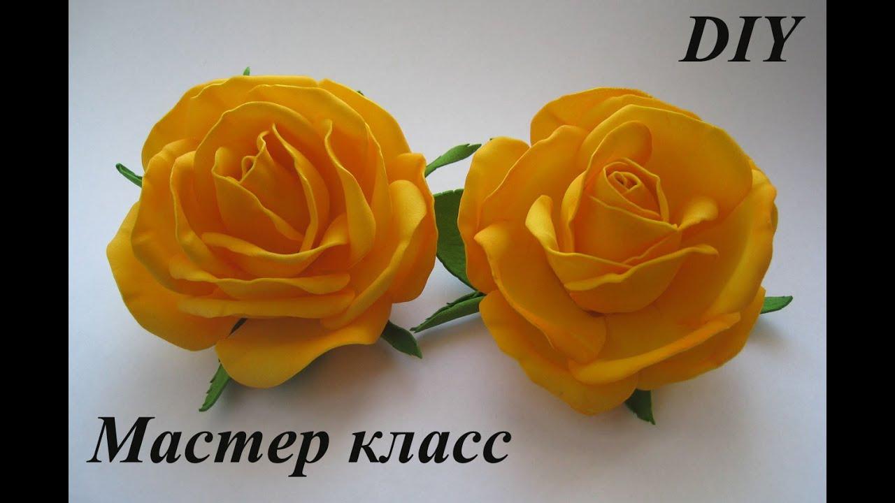 Как сделать розу из фоамирана выкройки фото 882